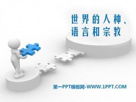 《世界的人种、宗教和语言》PPT
