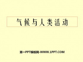 《气候与人类活动》PPT课件