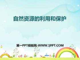 《自然�Y源的利用和保�o》PPT