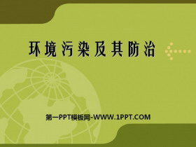 《�h境污染及其防治》PPT