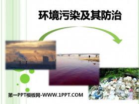 《�h境污染及其防治》PPT�n件