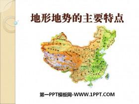 《地形地势的主要特点》PPT