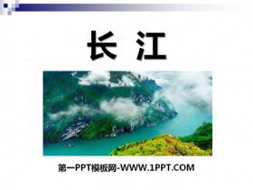 《长江》PPT课件下载
