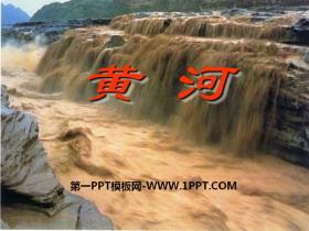 《黄河》PPT