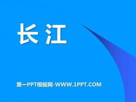 《长江》PPT