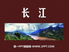 《长江》PPT下载