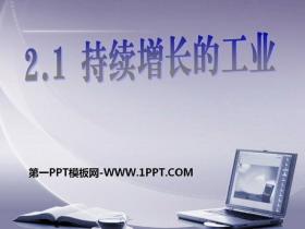《持续增长的工业》PPT课件