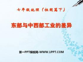 《东部与中西部地区工业的差异》PPT