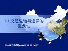 《交通运输与通信的重要性》PPT