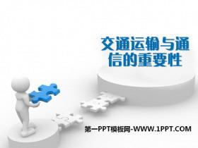 《交通运输与通信的重要性》PPT课件