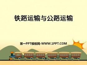 《铁路运输与公路运输》PPT