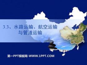 《水路运输、航空运输与管道运输》PPT