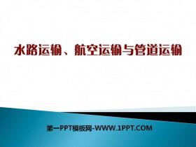 《水路运输、航空运输与管道运输》PPT课件