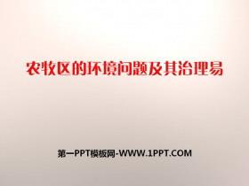 《�r牧�^的�h境���}及其治理》PPT�n件