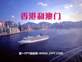 《香港和澳门》PPT
