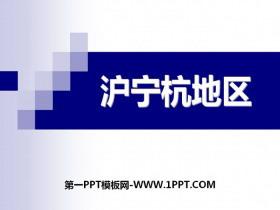 《沪宁杭地区》PPT