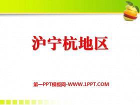 《沪宁杭地区》PPT课件