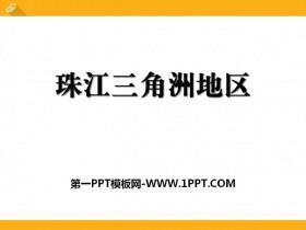 《珠江三角洲地�^》PPT