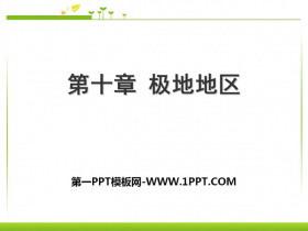 《极地地区》PPT课件下载