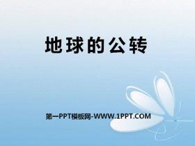 《地球的公转》PPT课件tt娱乐官网平台