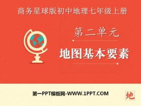 《地图基本要素》PPT