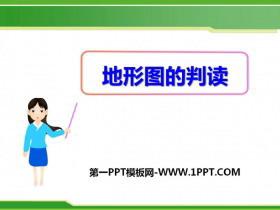 《地形图的判读》PPT课件
