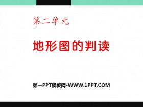 《地形图的判读》PPT下载
