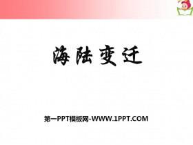 《海陆变迁》PPT课件