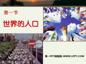 《世界的人口》PPTtt娱乐官网平台