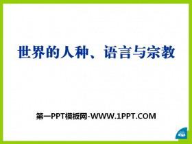《世界的人种、语言与宗教》PPT