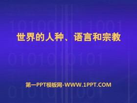 《世界的人种、语言与宗教》PPT课件