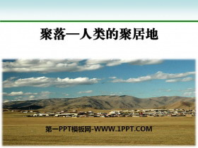 《聚落—人类的聚居地》PPT