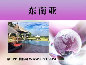《东南亚》PPT