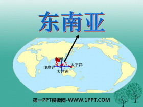 《东南亚》PPT课件