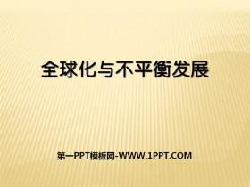 《全球化与不平衡发展》PPT课件下载