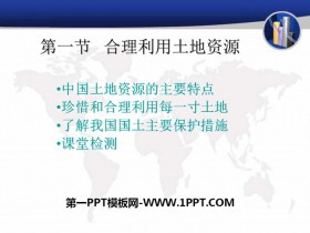 《合理利用土地�Y源》PPT