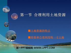 《合理利用土地�Y源》PPT�n件