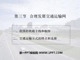 《合理�l展交通�\��W》PPT�n件