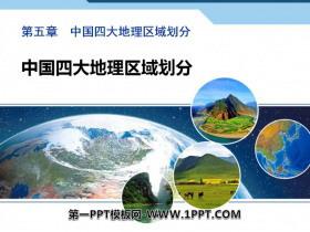 《中国四大地理区域划分》PPT