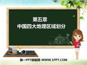 《中国四大地理区域划分》PPT课件下载