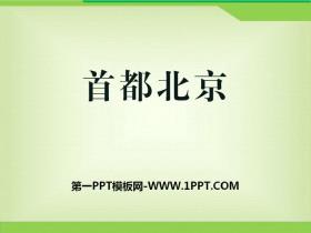 《首都北京》PPT下载