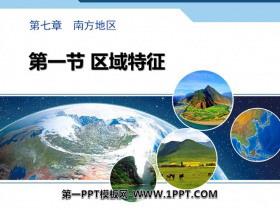 《区域特征》PPT课件下载