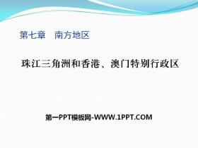 《珠江三角洲和香港、澳门特别行政区》PPT课件