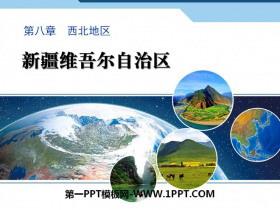 《新疆维吾尔自治区》PPT下载
