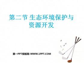 《生态环境保护与资源开发》PPT