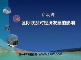 《区际联系对经济发展的影响》PPT