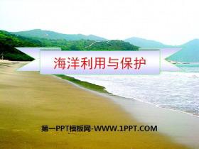 《海洋利用�c保�o》PPT�n件