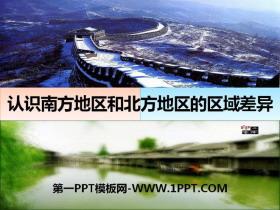 《认识南方地区和北方地区的区域差异》PPT