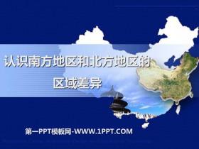 《�J�R南方地�^和北方地�^的�^域差��》PPT�n件