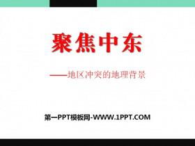 《聚焦中�|》PPT�n件
